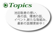池田聡寿の想い、森の話、環境の話、イベント、取組み、最新の話題満載!